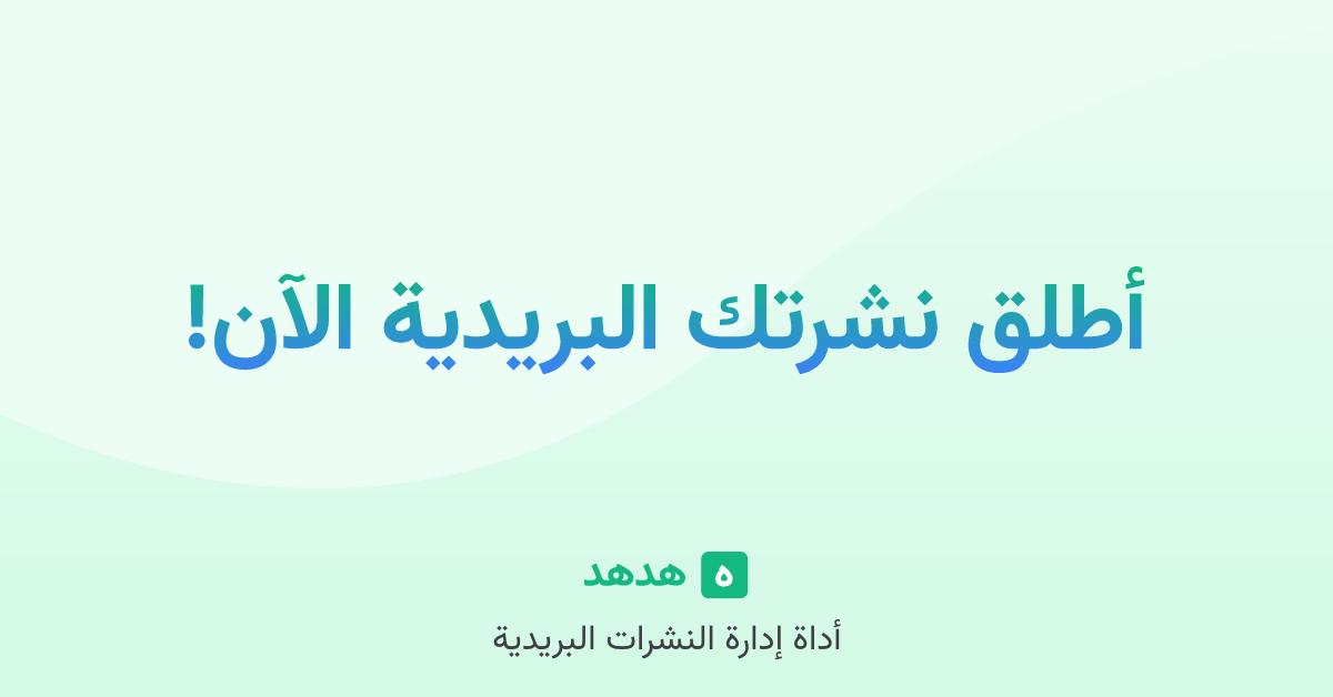 شعار هدهد